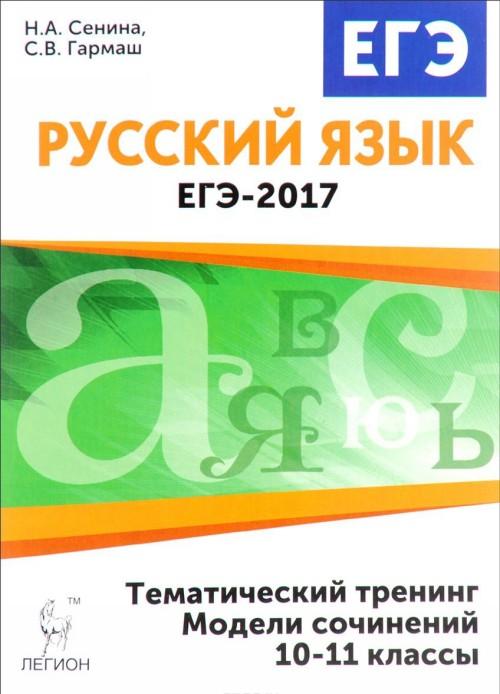 EGE-2017. Russkij jazyk. 10-11 klassy. Tematicheskij trening. Modeli sochinenij. Uchebnoe posobie