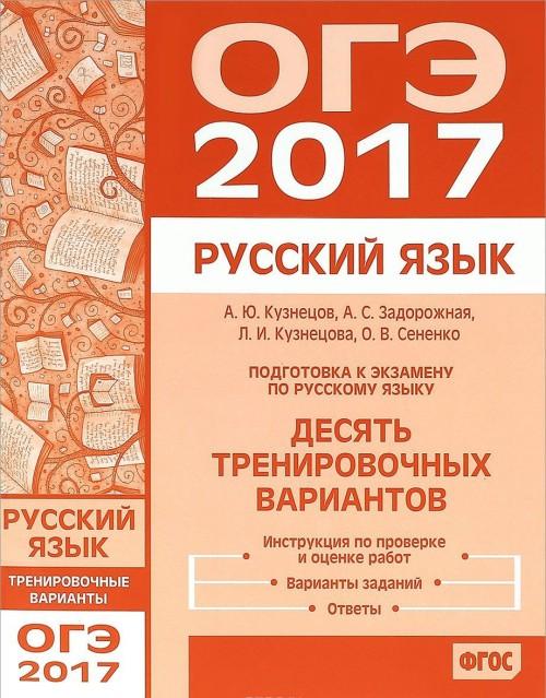 OGE 2017. Russkij jazyk Desjat trenirovochnykh variantov