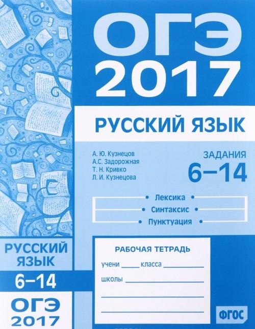OGE 2017. Russkij jazyk. Leksika. Sintaksis. Punktuatsija. Zadanija 6-14. Rabochaja tetrad