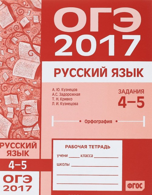 OGE 2017. Russkij jazyk. Zadanija 4-5 orfografija. Rabochaja tetrad