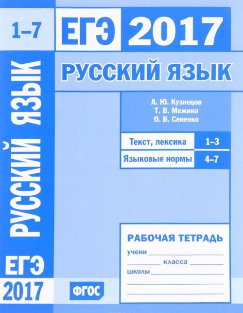EGE 2017. Russkij jazyk. Tekst, leksika (zadanija 1-3). Jazykovye normy (zadanija 4-7). Rabochaja tetrad