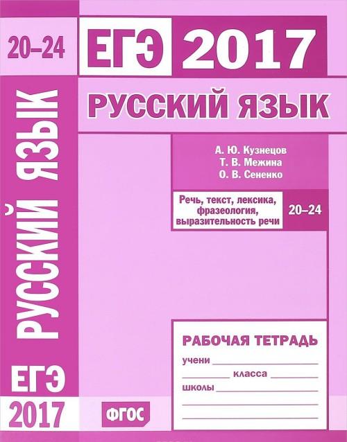 EGE 2017. Russkij jazyk. Rech, tekst, leksika i frazeologizm. Zadanija 20-24