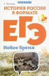 Istorija Rossii v formate EGE. Novoe vremja