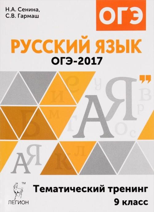 Russkij jazyk. 9 klass. OGE-2017. Tematicheskij trening. Uchebno-metodicheskoe posobie