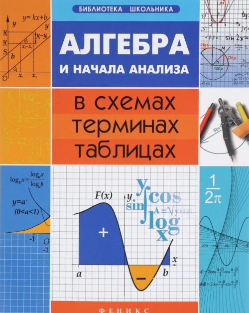Алгебра и начала анализа в схемах,терминах,табл.дп