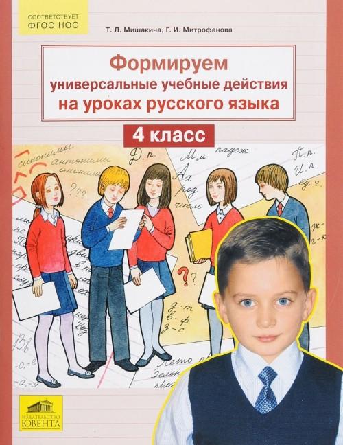 Russkij jazyk. 4 klass. Formiruem universalnye uchebnye dejstvija