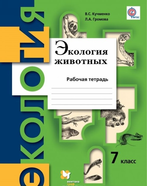 Ekologija zhivotnykh. 7 klass. Rabochaja tetrad