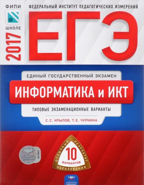EGE-2017. Informatika i IKT. Tipovye ekzamenatsionnye varianty. 10 variantov