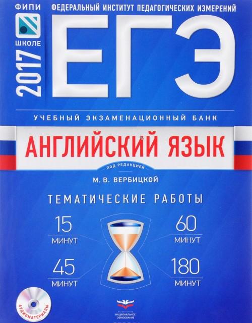EGE-2017. Anglijskij jazyk. Uchebnyj ekzamenatsionnyj bank. Tematicheskie raboty (+ CD-ROM)