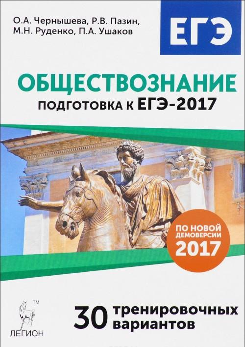 Obschestvoznanie. Podgotovka k EGE-2017. 30 trenirovochnykh variantov po demoversii 2017 goda