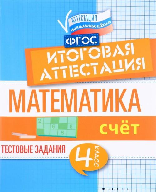 Matematika. Itogovaja attestatsija. 4 klass. Schet