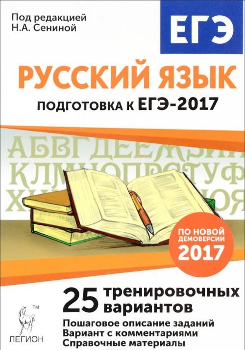 Russkij jazyk. Podgotovka k EGE-2017. 25 trenirovochnykh variantov po demoversii 2017 goda