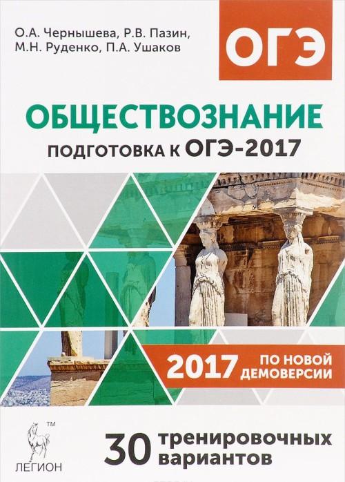 Obschestvoznanie. 9 klass. Podgotovka k OGE-2017. 30 trenirovochnykh variantov po demoversii na 2017 god