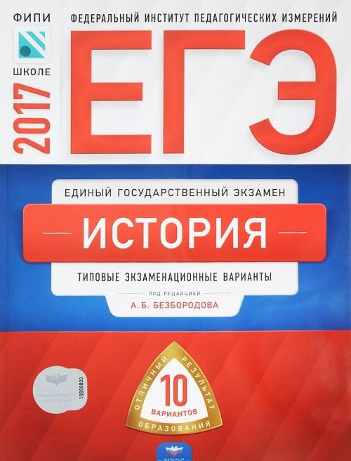 EGE-2017. Istorija. Tipovye ekzamenatsionnye varianty. 10 variantov