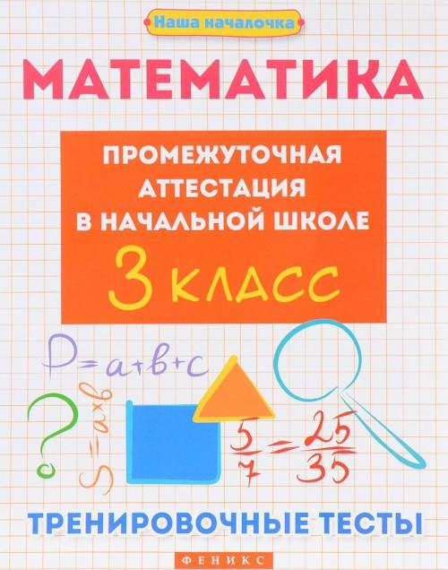 Matematika. Promezhutochnaja attestatsija v nachalnoj shkole. 3 klass. Trenirovochnye testy