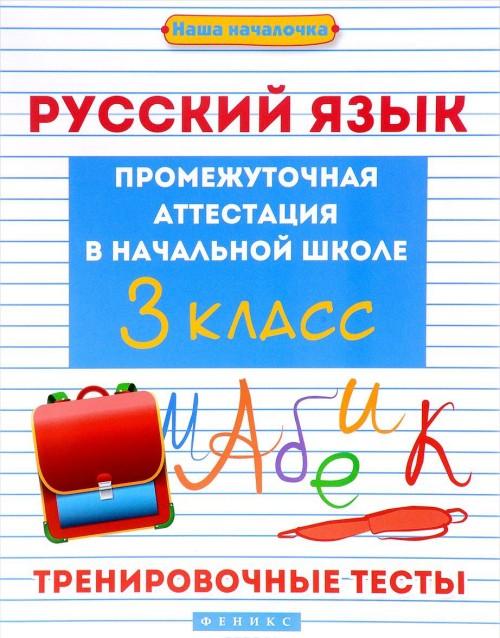 Russkij jazyk. 3 klass. Trenirovochnye testy. Promezhutochnaja attestatsija v nachalnoj shkole