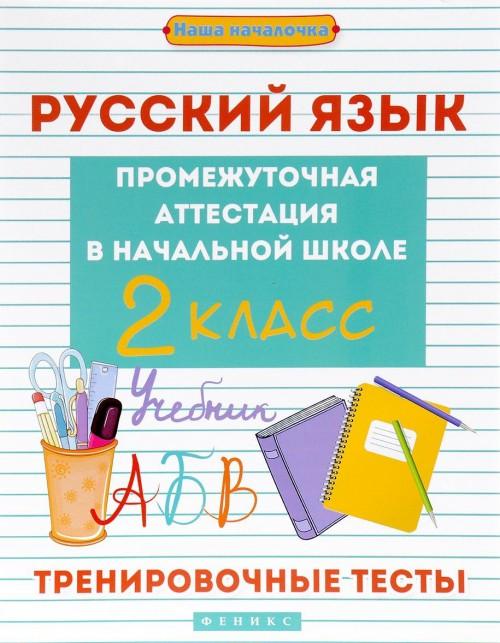 Russkij jazyk. 2 klass. Trenirovochnye testy. Promezhutochnaja attestatsija v nachalnoj shkole