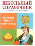 Istorija Rossii v rasskazakh