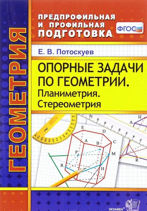 Geometrija. Opornye zadachi. Planimetrija. Stereometrija