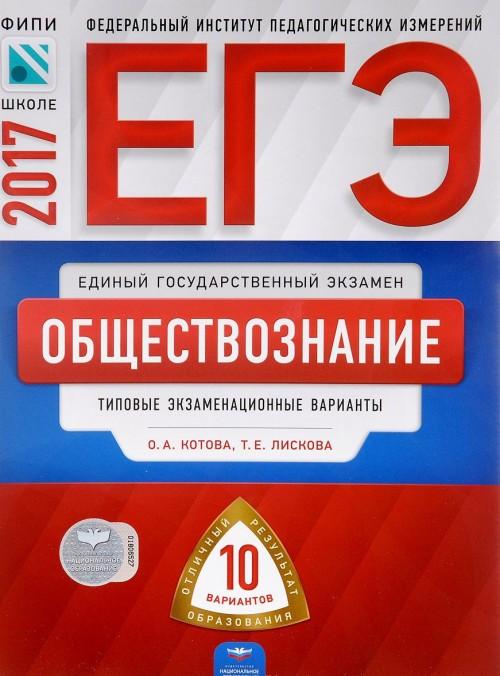 EGE-2017. Obschestvoznanie. Tipovye ekzamenatsionnye varianty. 10 variantov