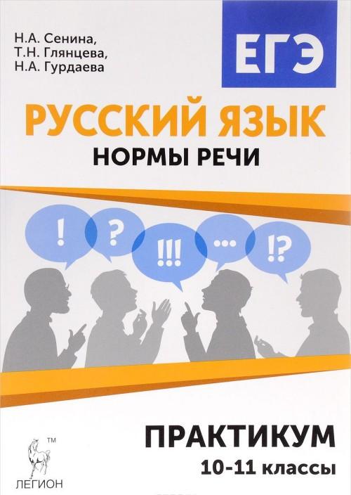 Russkij jazyk. 10-11 klassy. Normy rechi. Praktikum. Trenirovochnaja tetrad