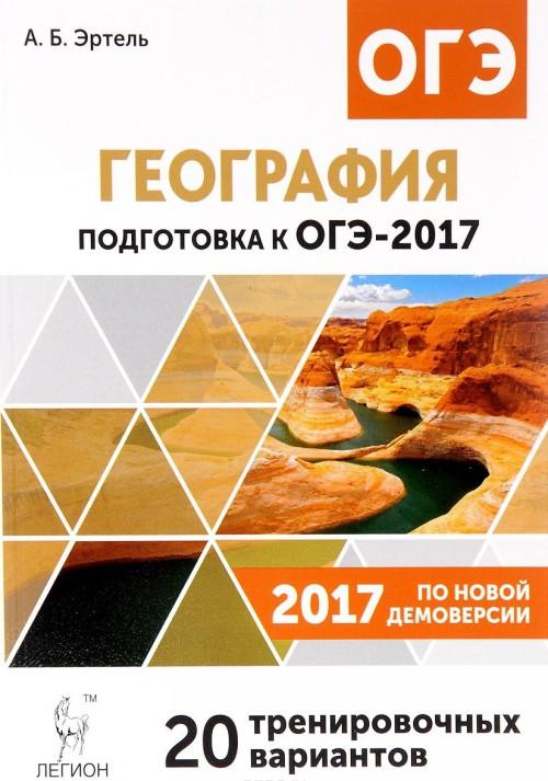 Geografija. 9 klass. Podgotovka k OGE-2017. 20 trenirovochnykh variantov po demoversii na 2017 god. Uchebno-metodicheskoe posobie