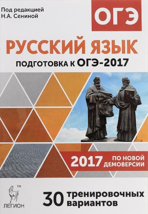Russkij jazyk. 9 klass. Podgotovka k OGE-2017. 30 trenirovochnykh variantov po demoversii 2017 goda