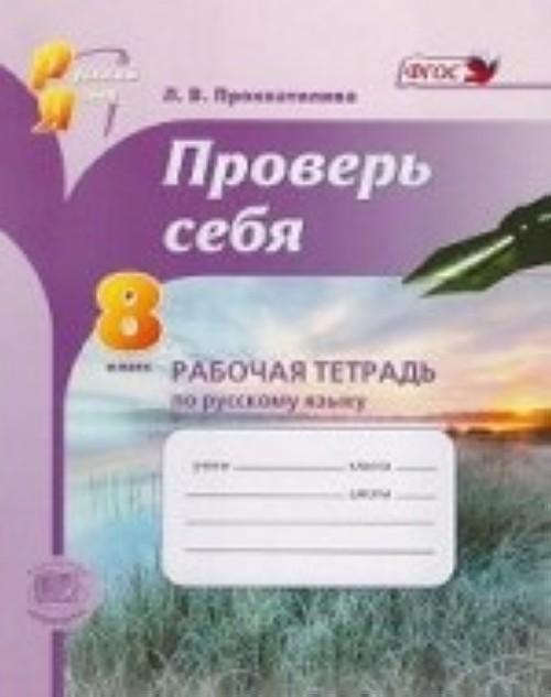 Russkij jazyk. 8 klass. Prover sebja. Rabochaja tetrad