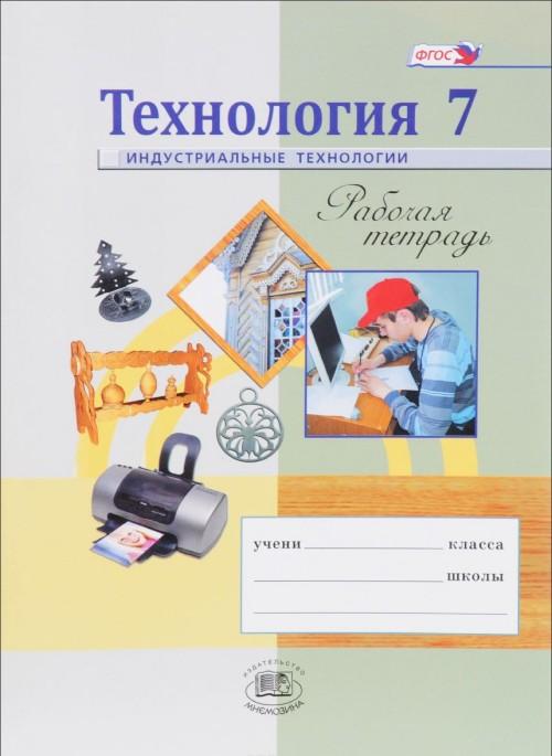 Tekhnologija. Industrialnye tekhnologii. 7 klass. Rabochaja tetrad