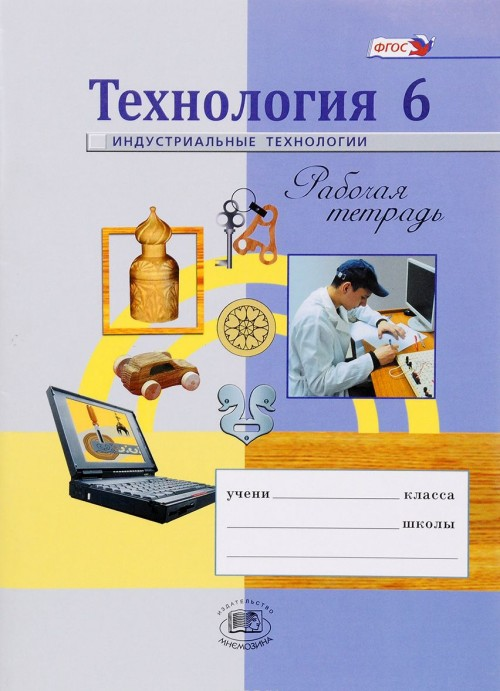 Tekhnologija. 6 klass. Industrialnye tekhnologii. Rabochaja tetrad