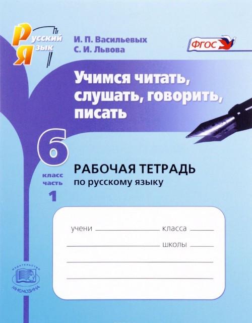 Russkij jazyk. 6 klass. Uchimsja chitat, slushat, govorit, pisat. Rabochaja tetrad. V 2 chastjakh. Chast 1. Uchebnoe posobie