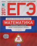 EGE-2017. Matematika. Bazovyj uroven. Tipovye ekzamenatsionnye varianty. 30 variantov