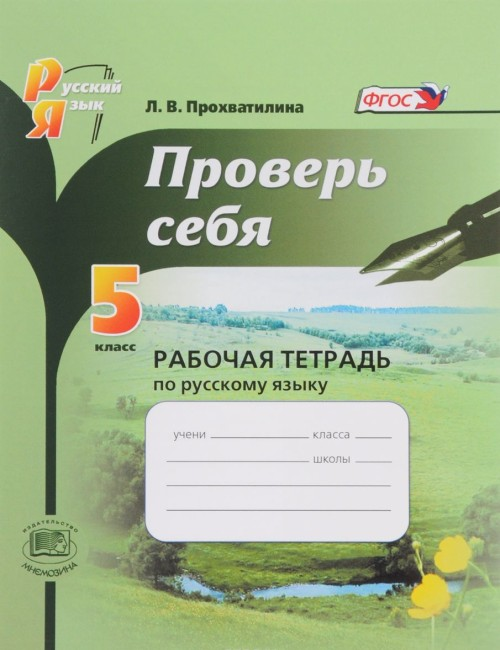 Prover sebja. Russkij jazyk. 5 klass. Rabochaja tetrad
