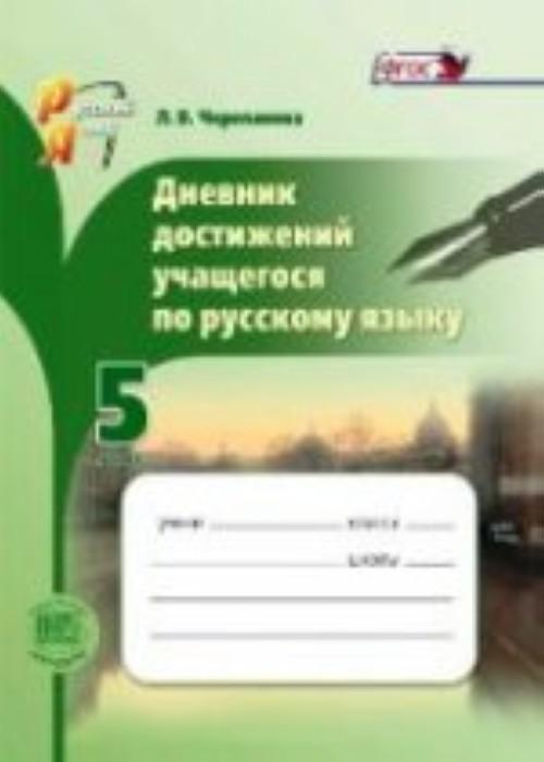 Dnevnik dostizhenij uchaschegosja po russkomu jazyku. 5 klass. Uchebnoe posobie