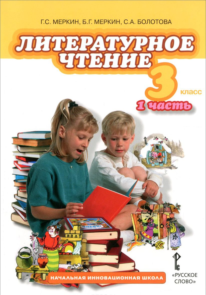 Literaturnoe chtenie. 3 klass. Uchebnik. V 2 chastjakh. Chast 1