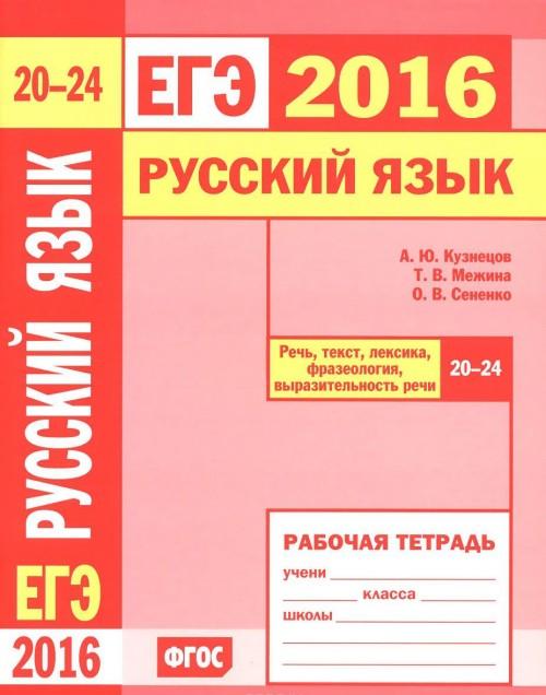 EGE 2016. Russkij jazyk. Rech, tekst, leksika i frazeologija, vyrazitelnost rechi. Zadanija 20-24. Rabochaja tetrad