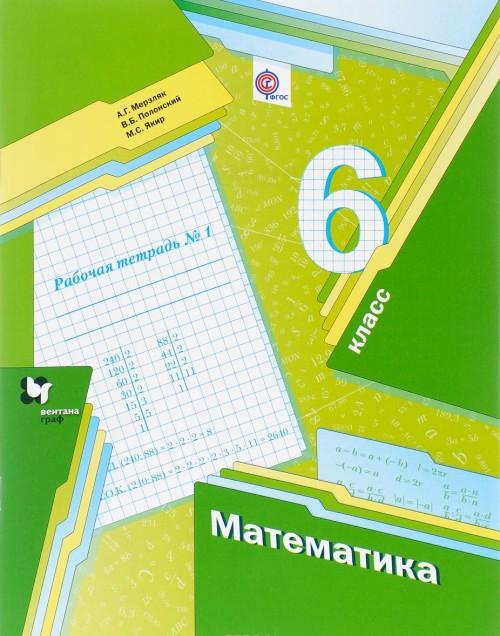 Matematika. 6 klass. Rabochaja tetrad №1
