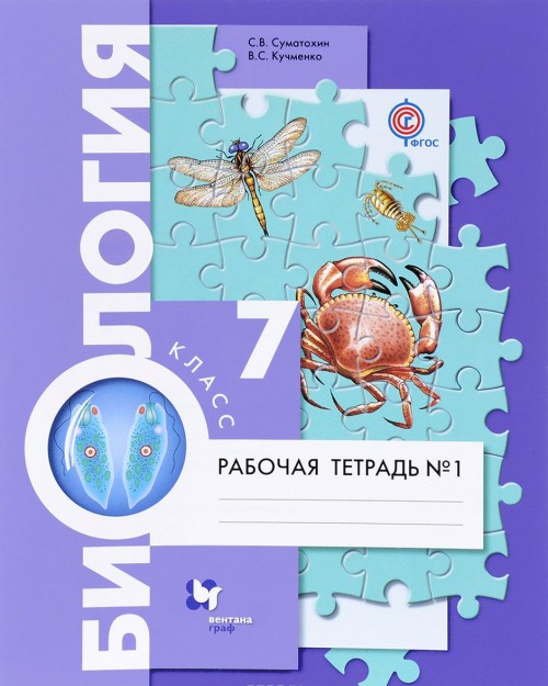 Биология. 7 класс. Рабочая тетрадь №1