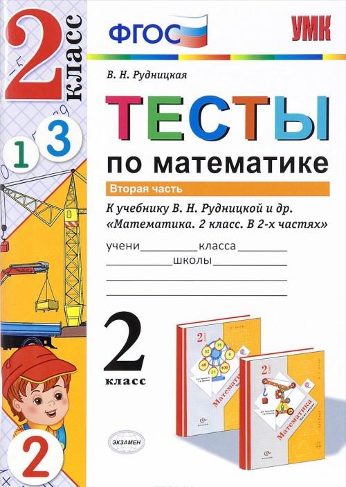 Matematika. Testy. 2 klass. K uchebniku V. N. Rudnitskoj, T. V. Judachevoj. V 2 chastjakh. Chast 2