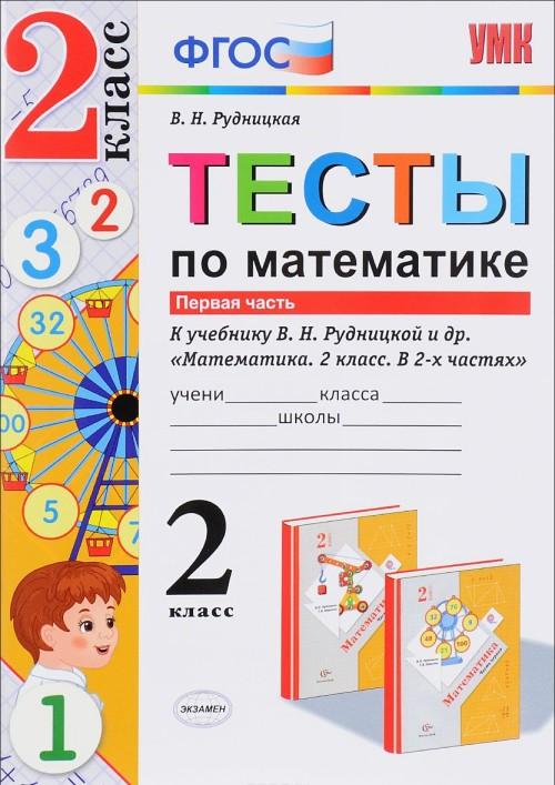 Matematika. 2 klass. Testy. K uchebniku V. N. Rudnitskoj, T. V. Judachjovoj. V 2 chastjakh. Chast 1