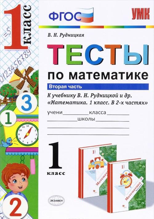 Matematika. Testy. 1 klass. K uchebniku V. N. Rudnitskoj i dr. V 2 chastjakh. Chast 2