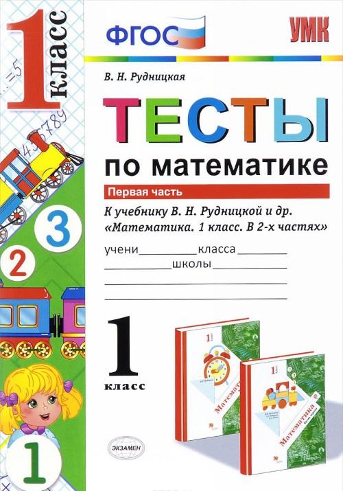 Matematika. Testy. 1 klass. K uchebniku V. N. Rudnitskoj i dr. V 2 chastjakh. Chast 1