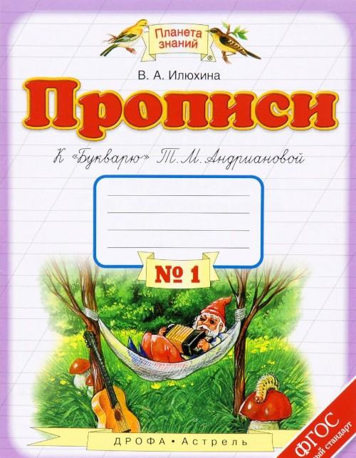 """Propisi k """"Bukvarju"""" T. M. Andrianovoj. 1 klass. V 4 tetradjakh. Tetrad №1"""