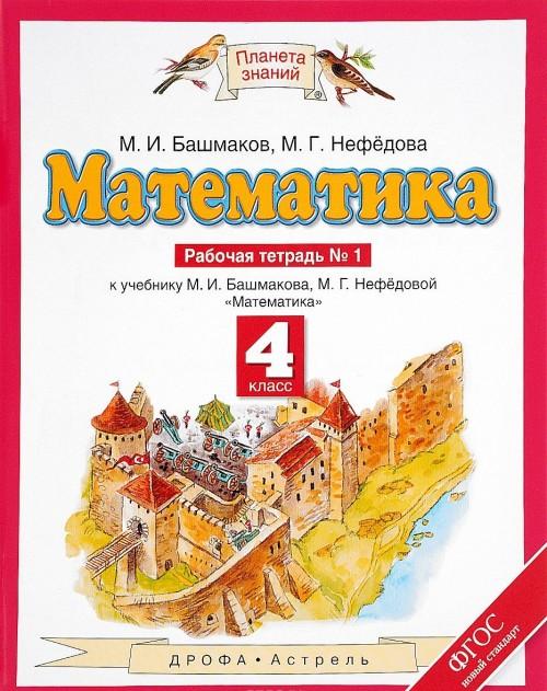 Matematika. 4 klass. Rabochaja tetrad №1. K uchebniku M. I. Bashmakova, M. G. Nefedovoj