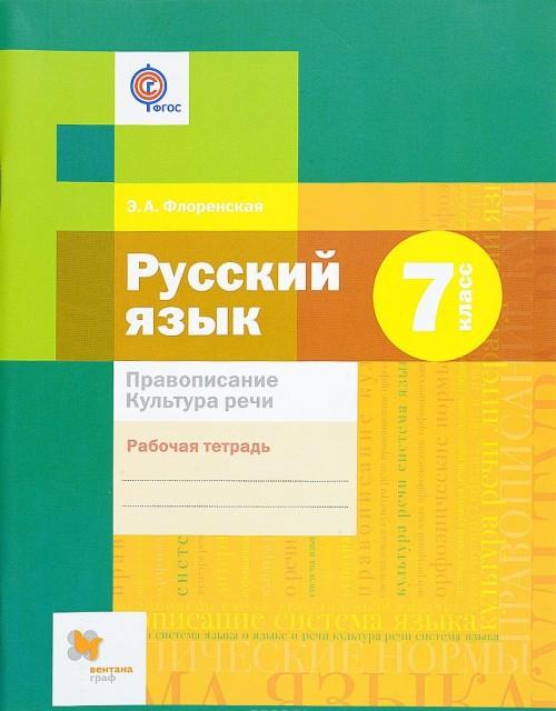 Russkij jazyk. 7 klass. Pravopisanie. Kultura rechi. Rabochaja tetrad