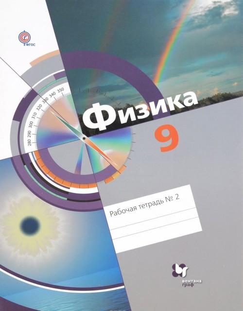 Fizika. 9 klass. Rabochaja tetrad №2