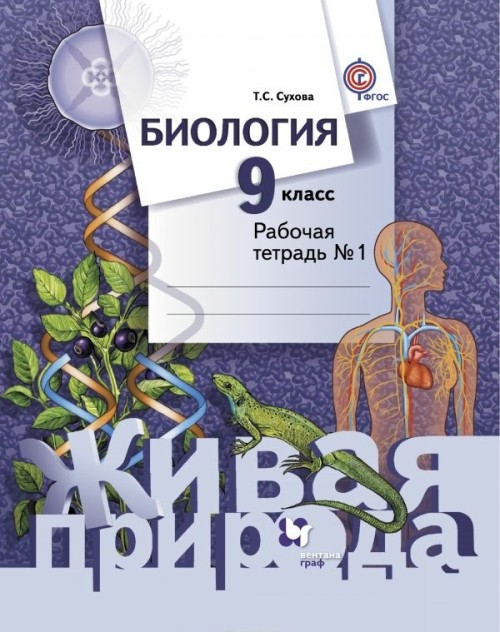 Biologija. 9 klass. Rabochaja tetrad №1