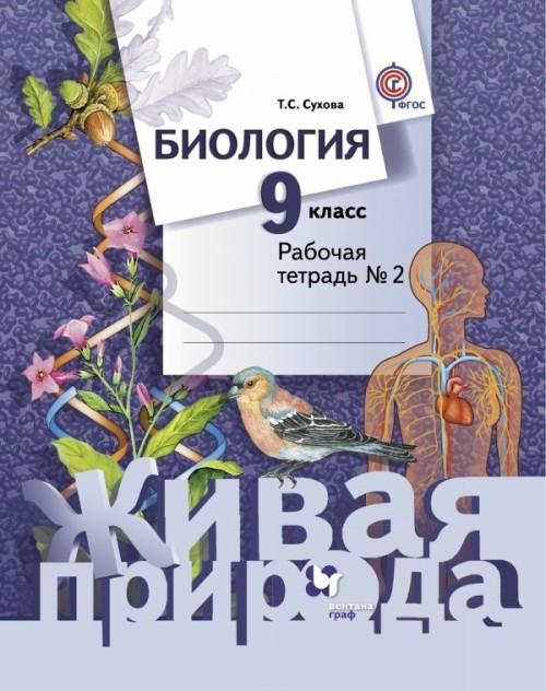Biologija. 9 klass. Rabochaja tetrad №2