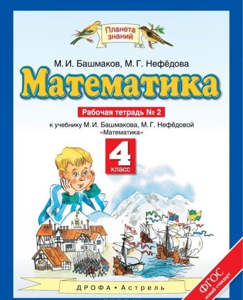Matematika. 4 klass. Rabochaja tetrad №2 k uchebniku M. I. Bashmakova, M. G. Nefedovoj