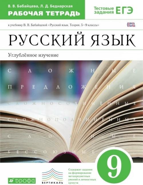 Russkij jazyk. 9 klass. Uglublennoe izuchenie. Rabochaja tetrad